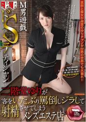 MANE-006 M Men Yu-Gi-Oh S Tetishan Niseido Yuri Makes A Cursed Overslapping