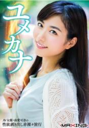 MXGS-1002 Yumekana AV Actress Yuana Kana's Sex Appetite Barely Traveling
