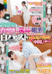 VRTM-302 A Younger Brother Who Can Not Tolerate The Forbidden Life In Hospital Let The Nurse