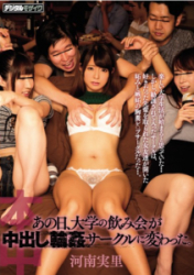 HND-456 On That Day, The University's Drinking Party Changed Into A Vaginal Cumshot. Minori Hanan