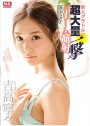 SSNI-073 Extraordinary Blow To The Rookie Gradle Dream Facial Cumshots Yoshitaka Nene