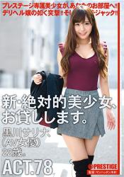 CHN-148 A New And Absolute Beautiful Girl, I Will Lend You. ACT. 78 Kurokawa Salina