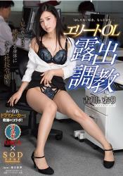 STAR-849 Furukawa Iori Elite OL Exposure Training President's Younger Daughter Who Fell Into A Body
