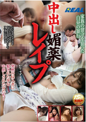 XRW-402 Cum Shot Aphrodisiac Rape Assault Of Daytime Aiming For Absence Of Family