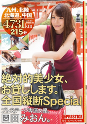 ABP-679 I Will Lend You An Absolute Beautiful Girl