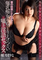 DDK-167 I Cling To My Eardrum!Big Tits Slutty Neggable Enchanting Whispers Sexual Sex Masuki Mariana
