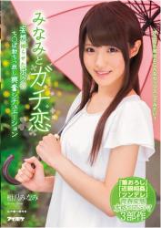 IPX-091 Natsumi And Gachi Love False Impatient
