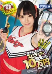 MDTM-330 I Will Give You 100,000 Yen If I Endure The Wave Tree Haruka Erotec
