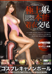 PXH-002 Cosplay Cannonball RUN.02 Big Tits G Game Cup