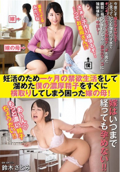 VOSS-071 The Mother Of A Troubled Daughter-in-law Who Pretends To Take Away My Thick Sperm