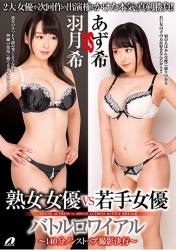 XVSR-324 MILF Actress VS Young Actress Battle Royale Umizaki VS Azuma VS