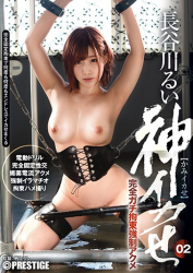 ABP-691 God Squirting Complete Gachi Restrained Compulsion Acme 02 Overweight Cum