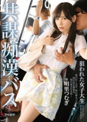 IPX-087 Targeted Female College Conspiracy Molestation Bus Meikato Tsunagi