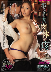 JUY-369 Yako Shiraki, A Body Pain That Can Not Be Rejected