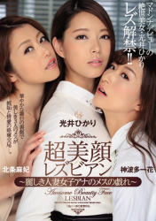 JUY-372 Super Beautiful Lesbians ~ Beautiful Married Women's Female Female Playing
