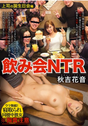 TKI-072 Drinking Party NTR All Started With A Drinking Party The Worst Negative Chain Akiyoshi Hana