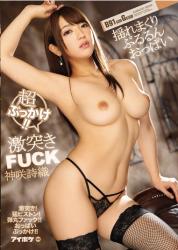 IPX-108 Super Bukkake! !Shaking Rolling Purulun Boobs Crash FUCK Shinkisaki Poetry