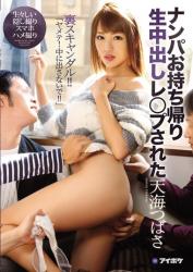 IPX-109 Nanpa Take Home With Raw Vaginal Cum Shot Le Ten Tsubasa