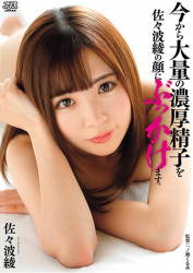 DVAJ-311 From Now On I Will Buy A Lot Of Thick Sperm On Aya Sasami's Face