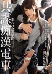 IPX-104 Targeted School Road Collision Conspiracy Molested Train Aizawa Minami