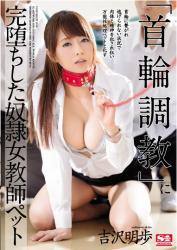 SSNI-114 A Slave Female Teacher Pet Yoshizawa Aki Waving Completely In