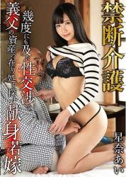 GVG-640 Forbidden Care Nurse Arai Ai