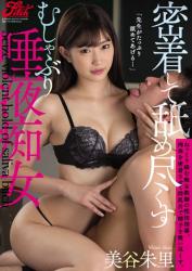 JUFD-865 Salvation Sluts Tightly Adhering To Licking Miya Mimiya