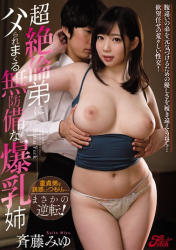 JUFD-868 Unprotected Big Tits Musume Saeko Muyu Fucked By Super Utter Brother