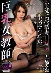 MIAE-176 Big Tits Teacher Kojima Mio With Hijacked Class By Students