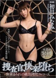 MIDE-514 Investigator, Full Of Pleasure Cum Shot Cum Shot Full Course Course Hamakawa Minami