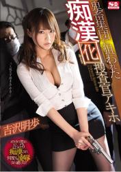 SSNI-165 A Molesting Agent Who Was Aimed At A Devil Group Akiho Yoshizawa Akiho