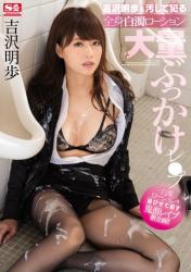 SSNI-141 Whole Body White Cloudy Lotion That Makes You Stink Akiho Yoshiura Large Bukkake Bukkake