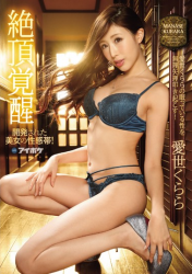 IPX-117 Cum Arousal Developed Erotic Belt Of Beauty