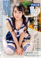 MDTM-340 New After School Bishoujo Spring Reflexology Vol.010 Mai Nanase