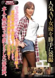 CLUB-465 Taking Popular AV Actresses Without Permission Gang Actress Girl Actress AIKA