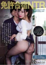 PRED-059 License Camp NTR ~ Girls College Student And Chara Men's Least Cheating Cheating Picture