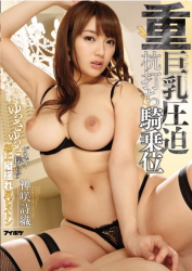 IPX-124 Heavy Big Breasts Compression Competitive Stakeout Position Cowgirl Yuza Yuri