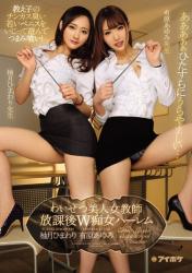 IPX-125 Obscene Beauty Female Teacher After School W Slimming Harem