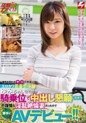 NNPJ-284 Erokawa Wandering Wife Girlfriend Yami-chan