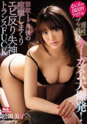SSNI-174 Naniwa's National Idol Reason Reason Buzz Flying Orgasm Big Explosion