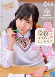 ONEZ-130 Idol Of Childhood Friend And Etch At School Vol.001 Akeemi
