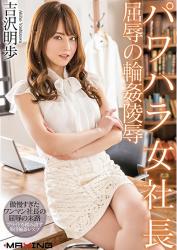 MXGS-1034 Power Woman Female President Humiliated Gangstick Insult Akari Yoshizawa