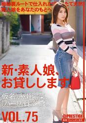 CHN-155 I Will Lend You A New Amateur Girl. 75 Kana