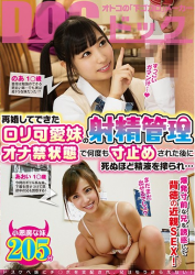 DOCP-041 Lary Girls Who Got Married Cute Ejaculation Of Cute Sister Masturbation