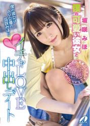 XVSR-370 My Lovely Girlfriend And Icha Love Cum Shot Dating Sakasaki Miho