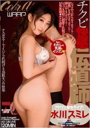 ECB-110 Chikubi Pleasure Evangelist Mizukawa Violet