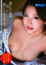 XRW-477 Yukeuri Onsen Overnight One Night Stay With A Good Woman
