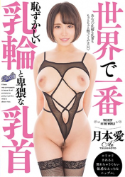 RKI-466 The Most Embarrassing Milk Ring And Obscene Nipple In The World A Monthly Love