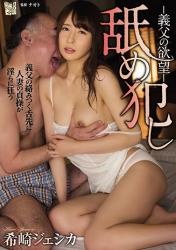 ADN-171 Licking And Father's Desire Yoshika Nakazaki