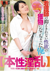FSET-766 Nature Nymphos I Became A Prey Of Sexual Desire Which The Nurse Can Not Control